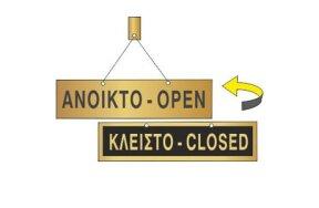 ΑΝΟΙΚΤΟ OPEN- ΚΛΕΙΣΤΟ CLOSED